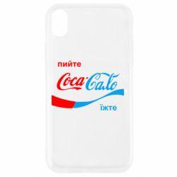Чехол для iPhone XR Пийте Coca, іжте Сало - FatLine