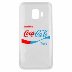 Чехол для Samsung J2 Core Пийте Coca, іжте Сало