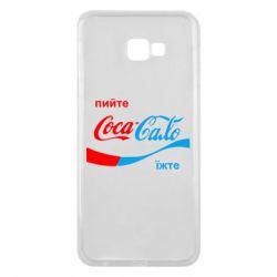 Чехол для Samsung J4 Plus 2018 Пийте Coca, іжте Сало