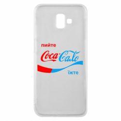 Чехол для Samsung J6 Plus 2018 Пийте Coca, іжте Сало