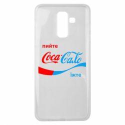 Чехол для Samsung J8 2018 Пийте Coca, іжте Сало - FatLine