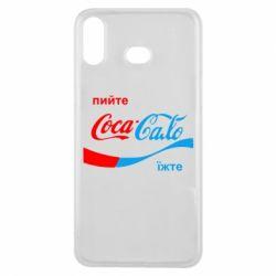 Чехол для Samsung A6s Пийте Coca, іжте Сало - FatLine