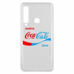 Чехол для Samsung A9 2018 Пийте Coca, іжте Сало