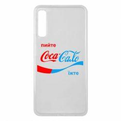 Чехол для Samsung A7 2018 Пийте Coca, іжте Сало