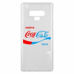 Чехол для Samsung Note 9 Пийте Coca, іжте Сало - FatLine