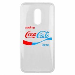 Чехол для Meizu 16 plus Пийте Coca, іжте Сало - FatLine