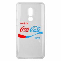 Чехол для Meizu V8 Пийте Coca, іжте Сало - FatLine