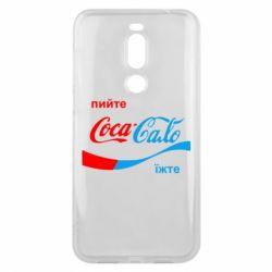 Чехол для Meizu X8 Пийте Coca, іжте Сало - FatLine