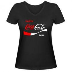 Женская футболка с V-образным вырезом Пийте Coca, іжте Сало