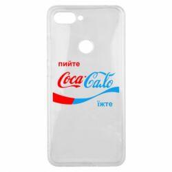Чехол для Xiaomi Mi8 Lite Пийте Coca, іжте Сало