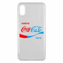 Чехол для Xiaomi Mi8 Pro Пийте Coca, іжте Сало - FatLine