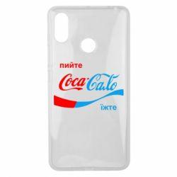 Чехол для Xiaomi Mi Max 3 Пийте Coca, іжте Сало