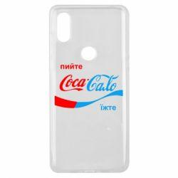 Чехол для Xiaomi Mi Mix 3 Пийте Coca, іжте Сало