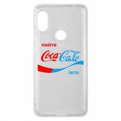 Чехол для Xiaomi Redmi Note 6 Pro Пийте Coca, іжте Сало