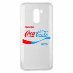 Чехол для Xiaomi Pocophone F1 Пийте Coca, іжте Сало - FatLine