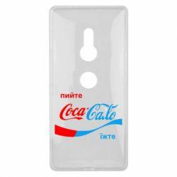 Чехол для Sony Xperia XZ2 Пийте Coca, іжте Сало - FatLine