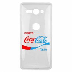 Чехол для Sony Xperia XZ2 Compact Пийте Coca, іжте Сало - FatLine