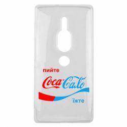 Чехол для Sony Xperia XZ2 Premium Пийте Coca, іжте Сало - FatLine