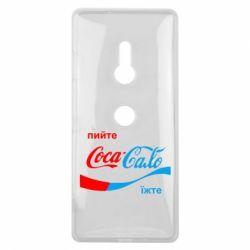 Чехол для Sony Xperia XZ3 Пийте Coca, іжте Сало - FatLine