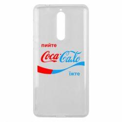 Чехол для Nokia 8 Пийте Coca, іжте Сало - FatLine