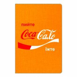 Блокнот А5 Пийте Coca, іжте Сало