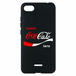 Чехол для Xiaomi Redmi 6A Пийте Coca, іжте Сало - FatLine