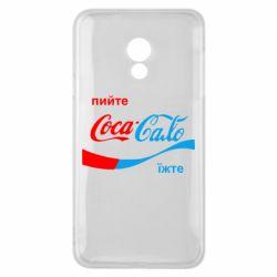 Чехол для Meizu 15 Lite Пийте Coca, іжте Сало - FatLine