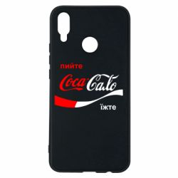 Чехол для Huawei P Smart Plus Пийте Coca, іжте Сало - FatLine
