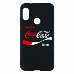 Чехол для Mi A2 Lite Пийте Coca, іжте Сало - FatLine