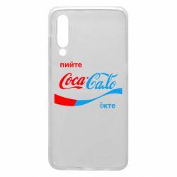 Чехол для Xiaomi Mi9 Пийте Coca, іжте Сало