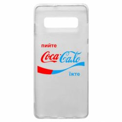 Чехол для Samsung S10+ Пийте Coca, іжте Сало