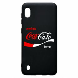 Чехол для Samsung A10 Пийте Coca, іжте Сало