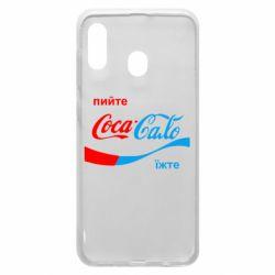 Чехол для Samsung A30 Пийте Coca, іжте Сало