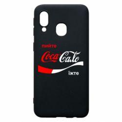 Чехол для Samsung A40 Пийте Coca, іжте Сало
