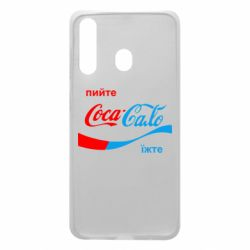 Чехол для Samsung A60 Пийте Coca, іжте Сало