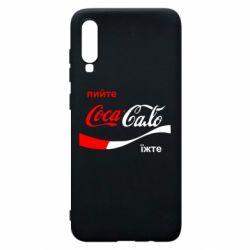 Чехол для Samsung A70 Пийте Coca, іжте Сало