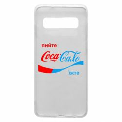 Чехол для Samsung S10 Пийте Coca, іжте Сало