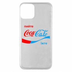 Чехол для iPhone 11 Пийте Coca, іжте Сало
