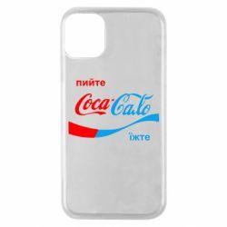 Чехол для iPhone 11 Pro Пийте Coca, іжте Сало