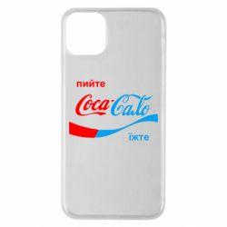 Чехол для iPhone 11 Pro Max Пийте Coca, іжте Сало