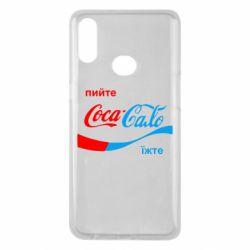 Чехол для Samsung A10s Пийте Coca, іжте Сало