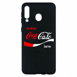 Чехол для Samsung M30 Пийте Coca, іжте Сало