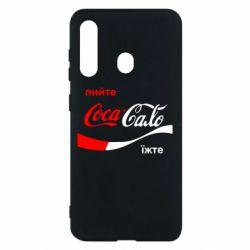 Чехол для Samsung M40 Пийте Coca, іжте Сало