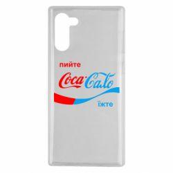 Чехол для Samsung Note 10 Пийте Coca, іжте Сало
