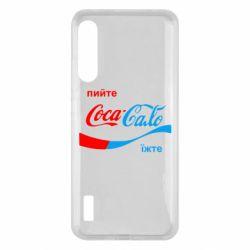 Чохол для Xiaomi Mi A3 Пийте Coca, іжте Сало
