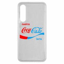Чехол для Xiaomi Mi9 SE Пийте Coca, іжте Сало