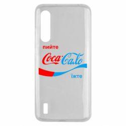 Чехол для Xiaomi Mi9 Lite Пийте Coca, іжте Сало