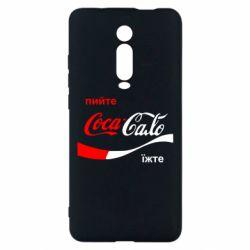 Чехол для Xiaomi Mi9T Пийте Coca, іжте Сало