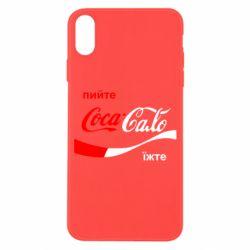 Чехол для iPhone X/Xs Пийте Coca, іжте Сало