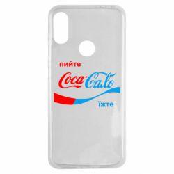 Чехол для Xiaomi Redmi Note 7 Пийте Coca, іжте Сало